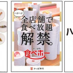 かっぱ寿司が新施策「食べホー」「一皿50円」「ハッピー平日かっぱ寿司」を導入!