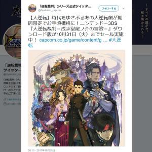 10月31日まで! 3DS「大逆転裁判」ダウンロード版が半額の1495円でセール中!!