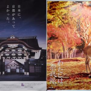 京都と奈良がポスターで競演!? ネットでは「各地方が互いに喧嘩売ってる感が好き」「関西最高!」との反応も
