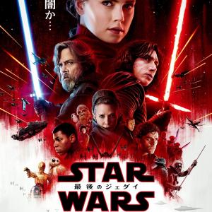 意味深なメッセージ「光か、闇か…」とは!? 『スター・ウォーズ/最後のジェダイ』日本版ポスター&予告編解禁 C-3POの動く姿は日本版だけ!