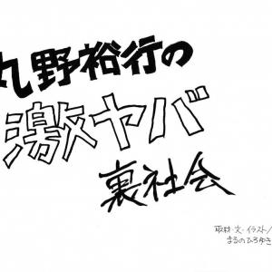 【実録漫画!】丸野裕行の激ヤバ裏社会~突然、逮捕されたらどうする(1)~