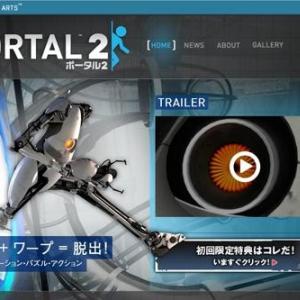 【今夜8時30分より生放送】ゲーム好きがうなる世界最高の謎解き 超名作パズルアクション『PORTAL2』を実況プレイ