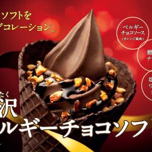 【コンビニ新商品】6年ぶりに生まれ変わった『ベルギーチョコソフト』など注目作が勢ぞろい! 『北海道フェア』も開催中!【ミニストップ】