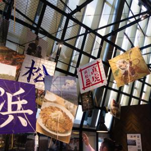 【期間限定】「大河ドラマが終わったあとも浜松をよろしく!」浜松市の美味しいものを集めた居酒屋風コラボカフェ【渋谷ロフト】