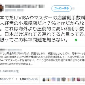 日本で「キャッシュレス」が進まないのは「加盟店の利用手数料が高い」ため!? 「小売店にメリットがない」「確実に赤字になる」