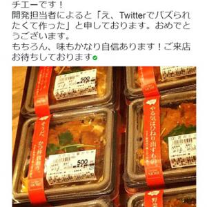 「太ってから痩せろ」「やる気はひねり出すもの」とパワーワード連発! 広島のスーパーのカツ丼キャッチコピー『Twitter』狙いが大成功