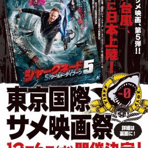 サメだらけの『東京国際サメ映画祭』始動! サメを食べながら『シャークネード』最新作を観よう[ホラー通信]