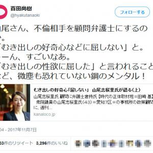 「山尾志桜里議員が不倫疑惑の倉持麟太郎弁護士を政策顧問に」との報道がネット上で波紋を呼ぶ