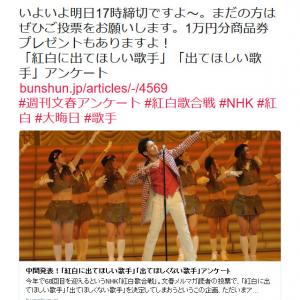 和田アキ子さん圧倒的な強さ! 週刊文春「紅白に出てほしい歌手・出てほしくない歌手」 アンケート