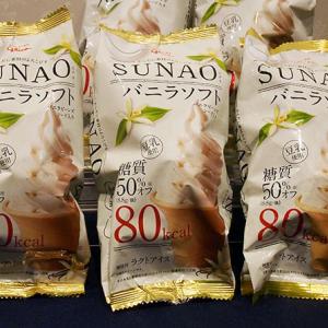 糖質オフ・80kcal・砂糖不使用のアイス『SUNAO』がちゃんと美味しい理由[PR]