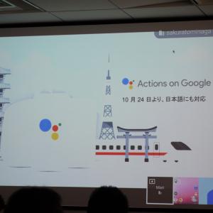 『ピカチュウトーク』開発秘話も飛び出した 『Google Home』に機能を追加する『Actions on Google』説明会を開催