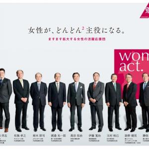 「女性がどんどん主役になる」といいつつ全員男性!? 『かながわ女性の活躍応援団』キービジュアルに「伝わらない」「効果的じゃない」の声