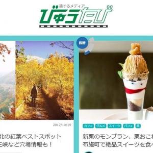 ガジェ通日誌:新規ニュース配信『びゅうたび』