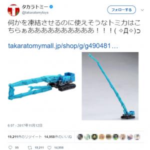 """タカラトミー『シン・ゴジラ』ヤシオリ作戦に便乗 """"何かを凍結させるのに使えそうなトミカ""""が瞬殺で売り切れる"""