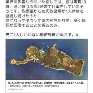 鹿児島県三島村竹島簡易郵便局の唯一の嘱託職員が失踪…… 「ワンオペでは無理」「うつになるのも当たり前」