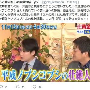 平成ノブシコブシは不仲コンビ!? 徳井さんを追い詰めた吉村さんの暴言「三本の矢」とは?