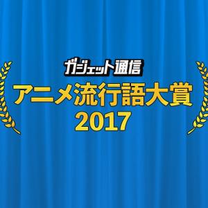 『けもフレ』勢に対抗するワードはあるのか!?『ガジェット通信 アニメ流行語大賞2017』一般投票開始! 受付は11月26日まで