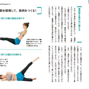 5秒腹筋を出版社社員がやってみた『5秒腹筋 劇的腹やせトレーニング』