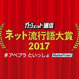一般投票スタート! 『ガジェット通信 ネット流行語大賞2017 #アベプラ といっしょ』ノミネートワードが決定