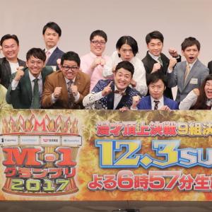 かまいたち・ミキ・ゆにばーす…… 『M-1グランプリ2017』の栄冠は誰の手に!?