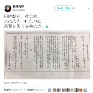 """理想的な""""終活""""!? 安崎暁コマツ元会長の『感謝の会』新聞広告に「かっこいい」「自分も開けるようになりたい」との反応多数"""