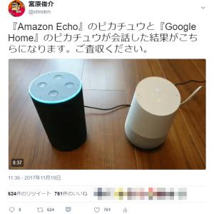 『Amazon Echo』と『Google Home』にピカチュウ同士でしゃべらせる動画をツイートしたら世界中で話題になっている件(本人)