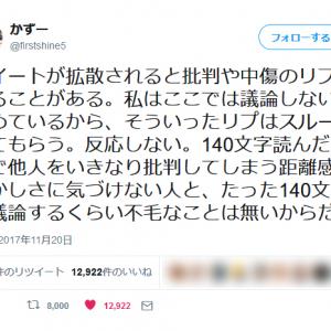 「ツイートでは議論しない理由」に賞賛の声が集まる