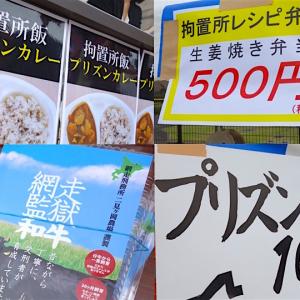 """""""クサイ飯""""は本当にクサイのか?東京拘置所「矯正展」で売られる「プリズン弁当」を食べて真相を探ってみた"""