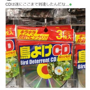 実は効果が薄い!? 鳥よけ用CDの存在に「おわりのはじまり」「廃棄CDリサイクルすればいい」といった反応集まる