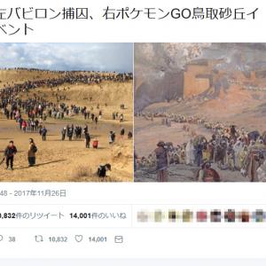大盛況となった「ポケモンGO鳥取砂丘イベント」が「バビロン捕囚」のようだと『Twitter』で話題に