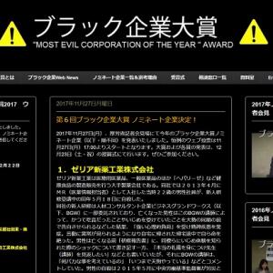 NHK・アリさんマークの引越社・ヤマト運輸などがノミネート! 第6回ブラック企業大賞ウェブ投票受付中