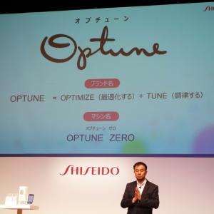 資生堂がIoTでスキンケアをパーソナライズするシステム『Optune』を発表 2018年春にテスト販売開始へ