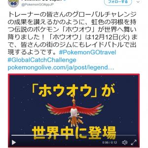 ポケモンGO:伝説のポケモン「ホウオウ」が遂に実装! 2週間限定でレイドバトルに出現中