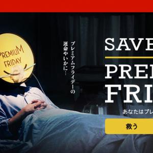 もはや瀕死の存続危機? プレミアムフライデーを「救う?」「救わない?」まだ希望を持っている人は4割もいるぞ!