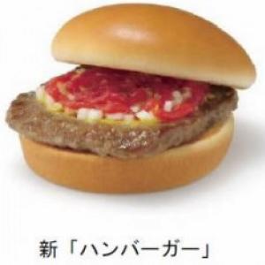 モスバーガー、24年ぶりに100円台『ハンバーガー』『チーズバーガー』発売へ