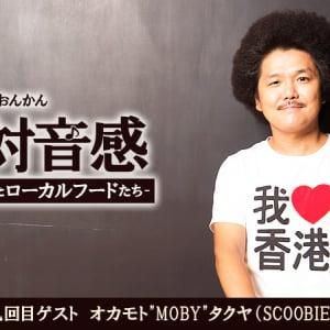 """【舌対音感】第9回:オカモト""""MOBY""""タクヤ(SCOOBIE DO)「俺が恋した香港フードたち」"""