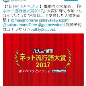『ガジェット通信 ネット流行語大賞2017 #アベプラ といっしょ』発表は本日21時から放送の『AbemaPrime』で!