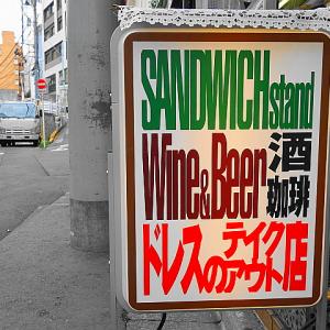 【渋谷のエモいお店】渋谷に来たら一度は寄っておきたい話題のお店3選【まとめ】