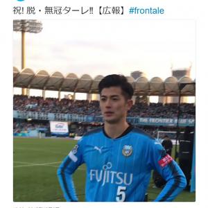 Jリーグ:川崎フロンターレが念願の初タイトル獲得! 公式『Twitter』アカウント「祝! 脱・無冠ターレ‼︎」