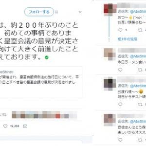 「バイト代わって〜」から「どう森やってる?」まで…… 安倍晋三首相ツイートに寄せられたリプが自由で平和すぎた