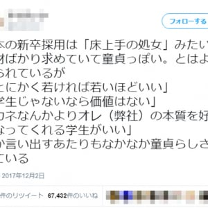 日本企業の新卒採用は「床上手の処女みたいな人材を求めて童貞っぽい」!? 「言い得て妙」「オジサン達の考え方」といった反応多数