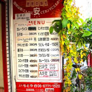 定食450円でラーメン付き?激安すぎる「キッチンもとや」に潜入【大阪】