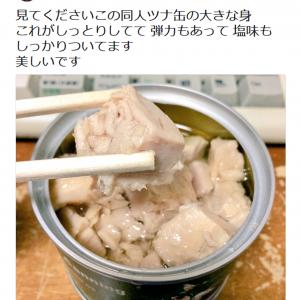 """ツナ缶が好きすぎて""""同人ツナ缶""""を作ってしまったツナ缶マニアが話題 「まさしく私の求めたツナ缶だ」"""