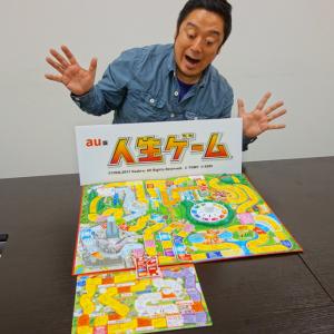 『au版人生ゲーム』が編集部にやってきた ところで「au版」って何だ?