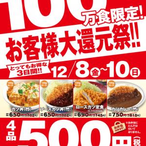 12月8日スタート! 「かつや」でカツ丼やカツカレーなど4品が500円のお客様大還元祭!!