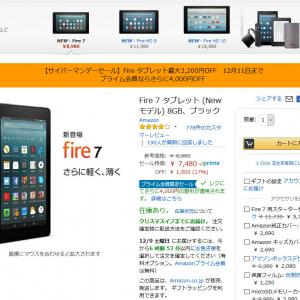 Fire7タブレットがプライム会員なら¥5,500オフで¥3,480 !『Amazon』サイバーマンデーセール