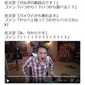 任天堂『ゼルダ』の追加発表に喜ぶ海外YouTuberが幸せそうすぎて笑う
