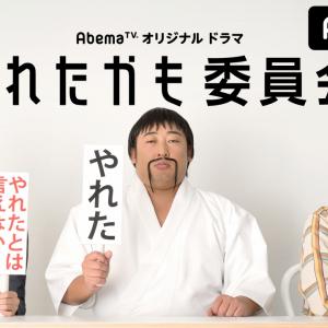 AbemaTV『やれたかも委員会』実写ビジュアル公開 原作者「インターネットに恩返し」