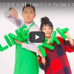 【松重豊 & 足立佳奈 出演】 LINEバイト TV CM トマピ 篇 他9本【YouTubeランキング国内CM動画・11月】