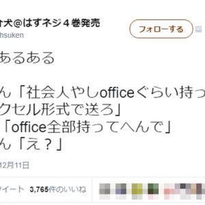 『Microsoft Office』を誰でも使えるというのは先入観!? 「Macユーザーだからない」「プログラマーは使わない」と反応集まる